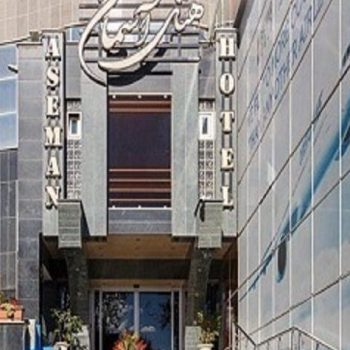 ASEMAN HOTEL ISFAHAN