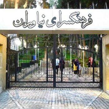 فرهنگسرای نیاوران تهران