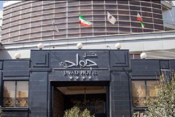 javad hotel mashhad هتل جواد مشهد