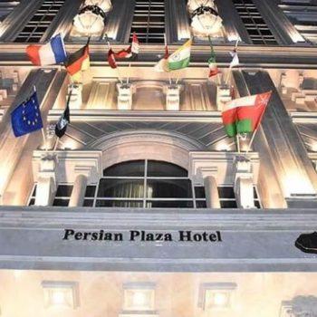 persian plaza hotel tehran هتل پرشین پلازا تهران