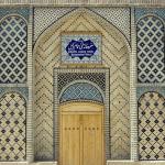 Vakil Bath Shiraz